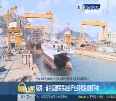 威海:省内首艘军民融合产业科考船顺利下水