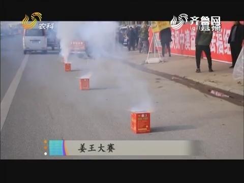 20171212《当前农事》:姜王大赛