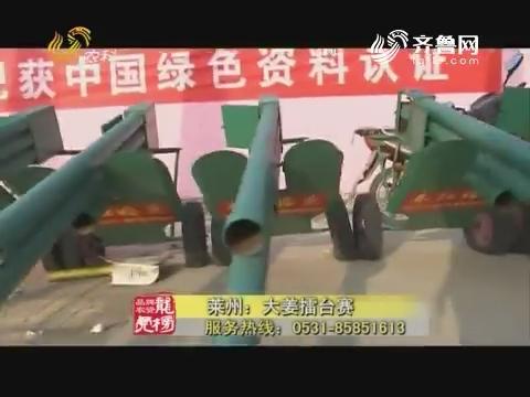 20171212《品牌农资龙虎榜》:莱州——大姜擂台赛