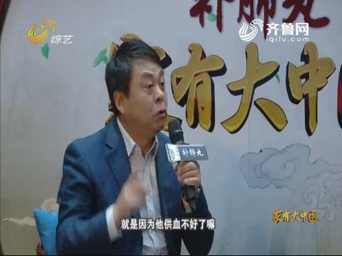 20171212《世医堂家有大中医》:颈椎老是疼 中医专家来帮忙