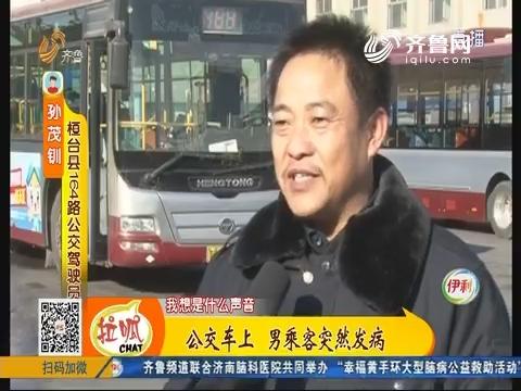 【凡人善举】淄博:公交车上 男乘客突然发病