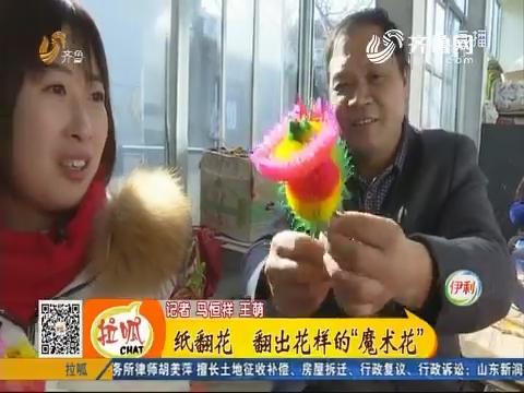 """【能工巧匠】平邑:纸翻花 翻出花样的""""魔术花"""""""