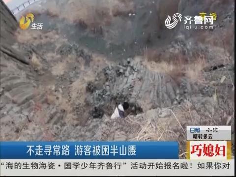 潍坊:不走寻常路 游客被困半山腰