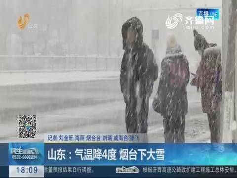 山东:气温降4度 烟台下大雪