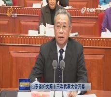 山东省妇女第十三次代表大会开幕