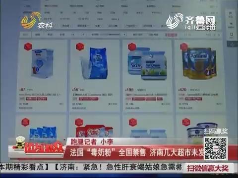 """法国""""毒奶粉""""全国禁售 济南几大超市未发现"""