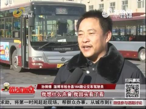 【群众新闻】淄博:男子犯病猛撞车窗 司机乘客合力救人