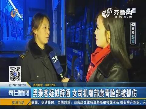 济南:男乘客掐伤公交女司机