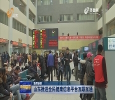 【新闻链接】山东推进全民健康信息平台互联互通