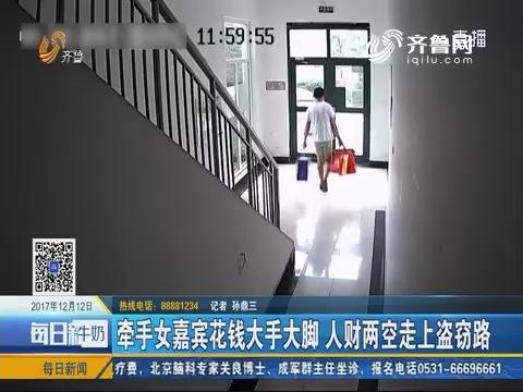 济南:众多小区地下室遭盗窃