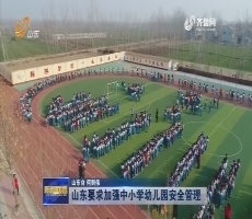 山东要求加强中小学幼儿园安全管理