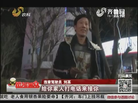"""【群众新闻】齐河:车门上挂吊瓶 """"玩命司机""""很拉风"""