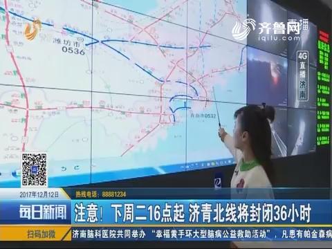 注意!19日16点起 济青北线将封闭36小时