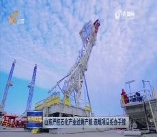 山东严控石化产业过剩产能 违规项目拒办手续