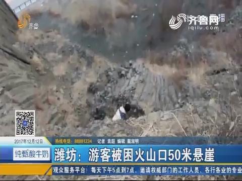 潍坊:游客被困火山口50米悬崖