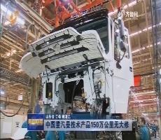 中国重汽曼技术产品150万公里无大修