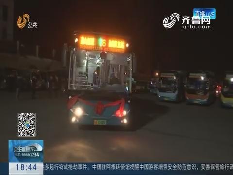 济南新开通一条通勤快速巴士