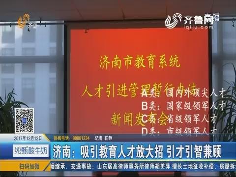 济南:吸引教育人才放大招 引才引智兼顾