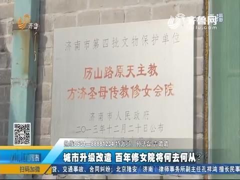 济南:城市升级改造 百年修女院将何去何从?
