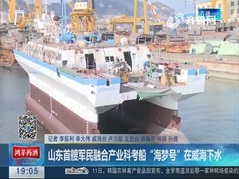 """山东首艘军民融合产业科考船""""海梦号""""在威海下水"""