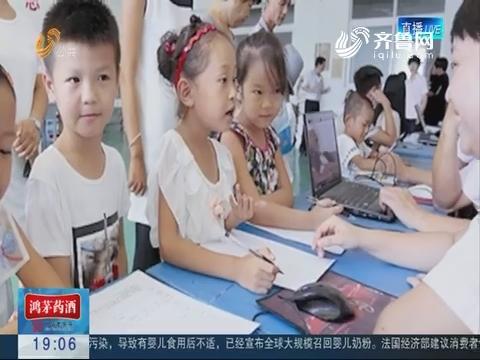 济南:黑科技助力 预防儿童丢失