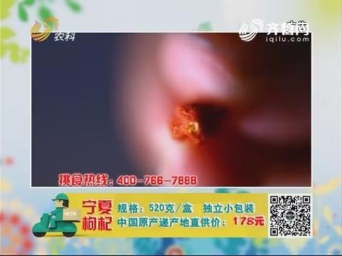 20171212《中国原产递》:宁夏枸杞