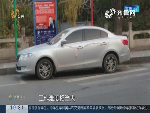 【跑政事】济南天桥停车管理公司:车辆从2016年起 从未交过停车费