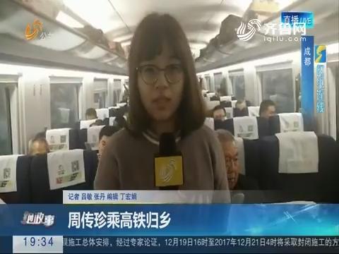 【跑政事】闪电连线:周传珍乘高铁归乡