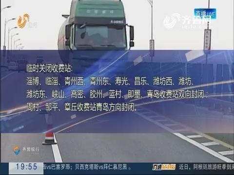 【直通17市】19日起济青高速北线因施工封闭36小时 15个收费站双向封闭