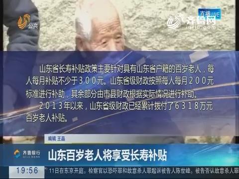 【直通17市】山东百岁老人将享受长寿补贴