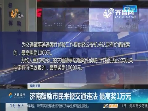 【直通17市】济南鼓励市民举报交通违法 最高奖1万元