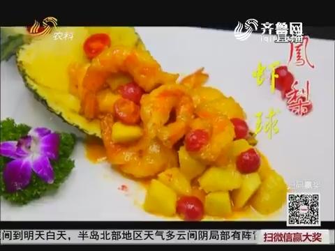 大厨教做家常菜:凤梨虾球