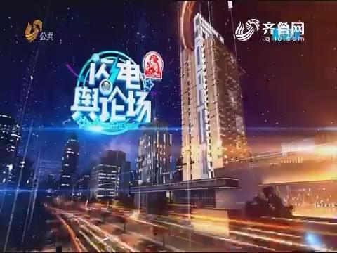 2017年12月12日《闪电舆论场》完整版