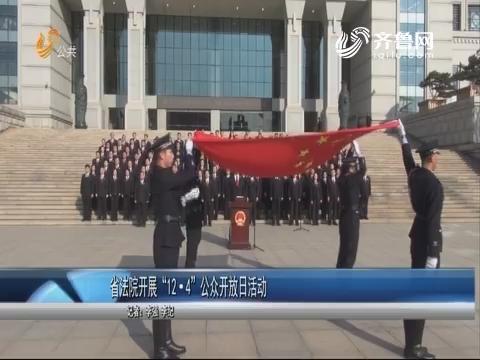 """山东省法院开展""""12·4""""公众开放日活动"""
