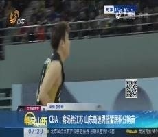 CBA:客场胜江苏 山东高速男篮暂居积分榜首