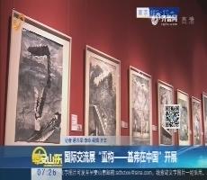 """国际交流展""""重构——基弗在中国""""开展"""