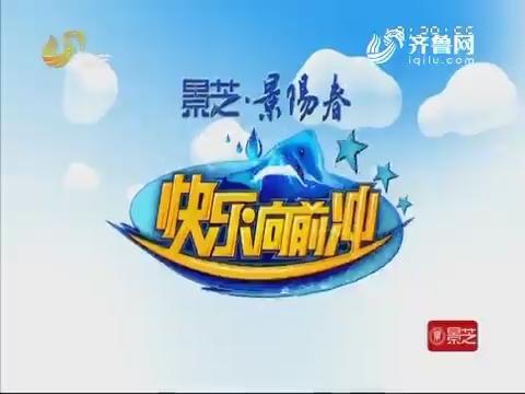 20171212《快乐向前冲》:王中王争霸赛 副队长之争第三场