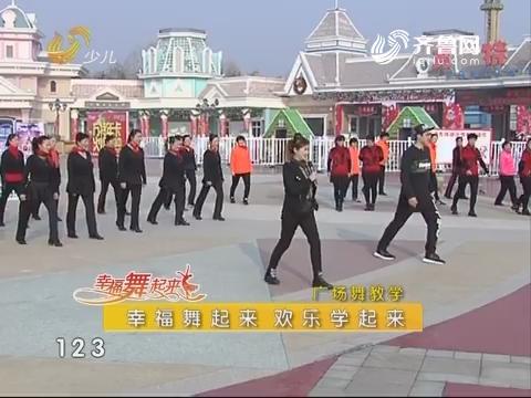 20171213《幸福舞起来》:广场舞教学——幸福舞起来欢乐学起来