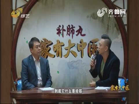 20171213《世医堂家有大中医》:关节炎的中医治疗