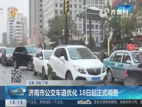 济南市公交车道优化 18日起正式调整