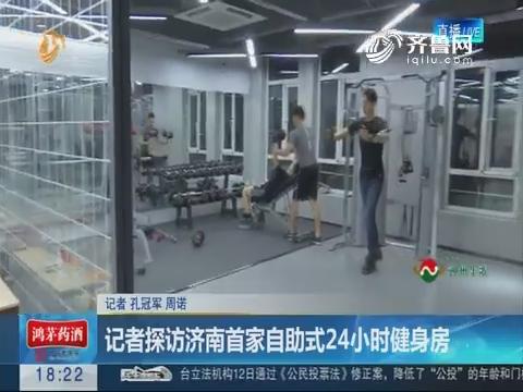 记者探访济南首家自助式24小时健身房