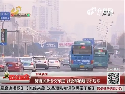 【群众新闻】济南10条公交车道 社会车辆通行不违章