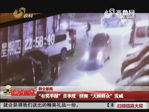 """【群众新闻】""""有奖举报""""首季度 济南""""天桥群众""""发威"""
