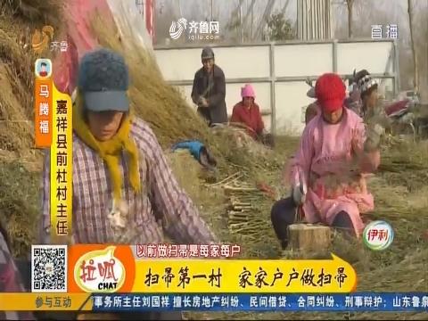 【齐鲁最美乡村】嘉祥:扫帚第一村 家家户户做扫帚