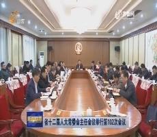 省十二届人大常委会主任会议举行第102次会议