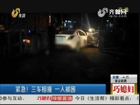 枣庄:紧急!三车相撞 一人被困