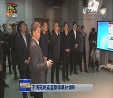 王清宪到省直新闻单位调研