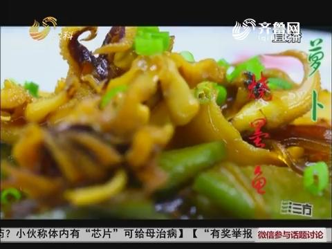 大厨教做家常菜:萝卜烧墨鱼