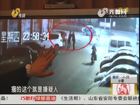 济南:持刀伤人 嫌疑人逃离现场