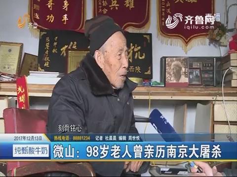 微山:98岁老人曾亲历南京大屠杀